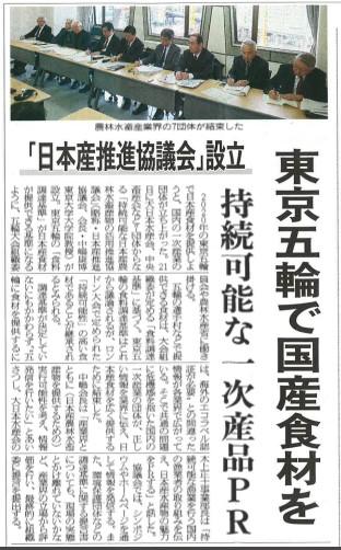 日本産推進協議会設立